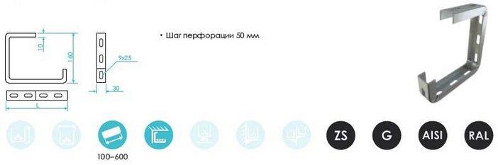 Консоль С-образная CLIVE