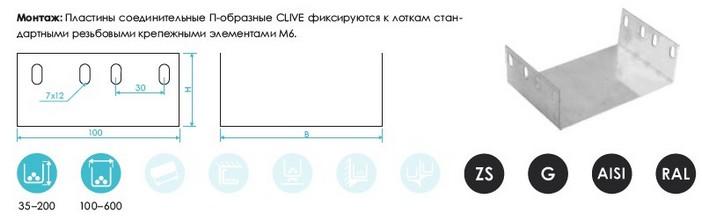 Пластины соединительные П-образные CLIVE