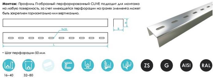 Профили П-образные перфорированные CLIVE