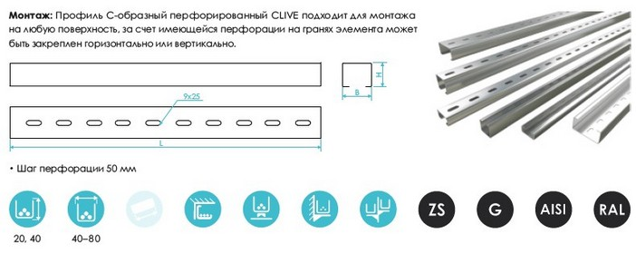 Профили С-образные перфорированные CLIVE