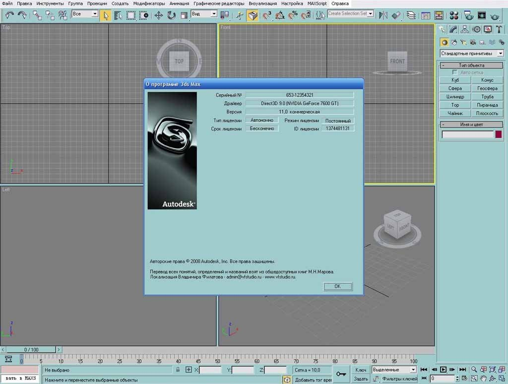 3ds Max 2013 русификатор img-1