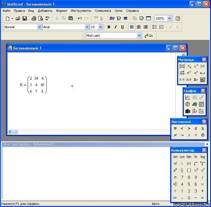 скачать и установить mathcad 15 русская версия с crack