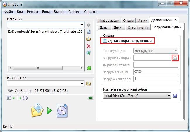 Как сделать файлы загрузочными 214
